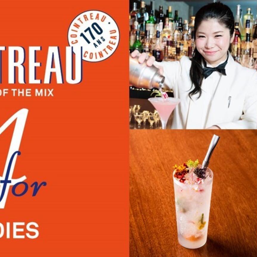 「COINTREAU 4(for) LADIES」第四弾 Bar Dealan-Dé 保志 綾さん