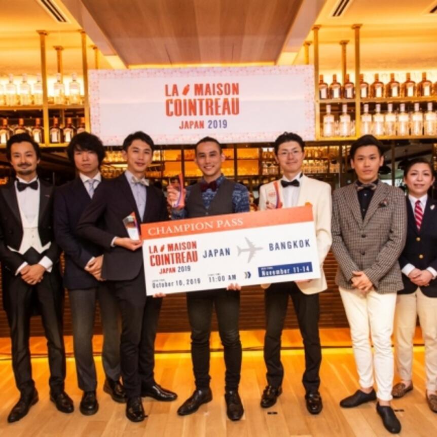 La Maison Cointreau 2019 Japan Final 開催